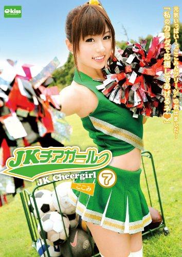 JKチアガール 7 [DVD]