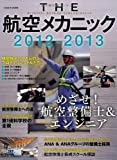 THE航空メカニック2012-2013 (イカロス・ムック)