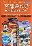 宮部みゆき全小説ガイドブック (洋泉社MOOK)