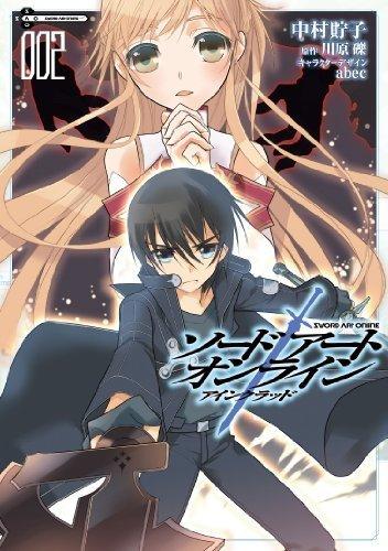 Sword Art Online Aincrad 2 (Dengeki Comics) [Manga, Japanese Language] (Sword Art Online) by Reki Kawahara