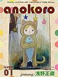 ANOKORO 01 (Japanese Edition)