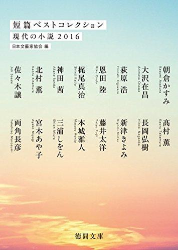 短篇ベストコレクション: 現代の小説2016 (徳間文庫)