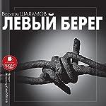 Levyy bereg | Varlam Shalamov