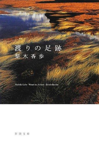 渡りの足跡 (新潮文庫)