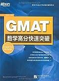 新东方·GMAT考试指定辅导用书:GMAT数学高分快速突破(汉、英)