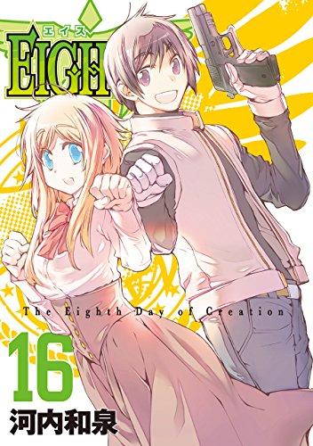 EIGHTH(16)(完) (ガンガンコミックスJOKER)