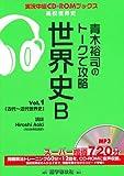 青木裕司のトークで攻略 世界史B〈Vol.1〉 (実況中継CD‐ROMブックス)