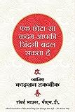 Ek Chota sa Kadam Aapki Zindagi Badal Sakta Hai (Hindi Edition)