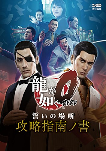 PS4/PS3 龍が如く0 誓いの場所 攻略指南ノ書