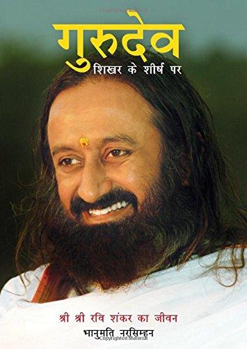 Gurudeva - Hindi