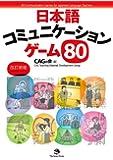 80 Communication Games for Japanese Language Teachers [Revised Edition] 日本語コミュニケーションゲーム80[改訂新版]