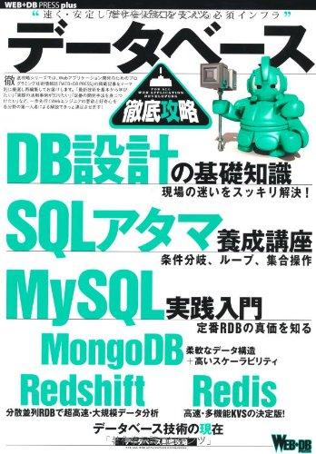 データベース徹底攻略 (WEB+DB PRESS plus)