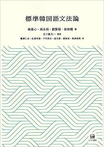 標準韓国語文法論