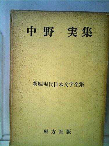 新編現代日本文学全集〈第33巻〉中野実集 (1957年)