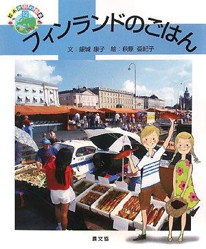 フィンランドのごはん (絵本 世界の食事)