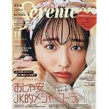 2019年11月号 カバーモデル:大友 花恋( おおとも かれん )さん