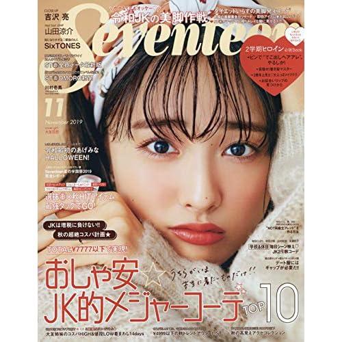 Seventeen 2019年11月号 表紙画像