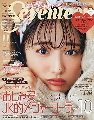 Seventeen 2019年11月号 画像 A