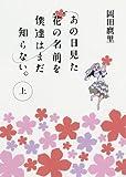 Ano Hi Mita Hana no Namae o Bokutachi wa Mada Shiranai (Ano Hana, #1)