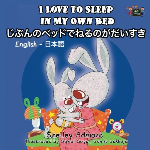 Japanese Kids books: I Love to Sleep in My Own Bed (English Japanese children books Bilingual): Bilingual Japanese children's books (English Japanese Bilingual Collection) (Japanese Edition)