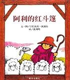 信谊世界精选图画书:阿利的红斗篷