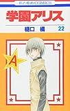 Gakuen Alice Vol.22 (In Japanese)