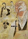 スモーキング(3) (ヤンマガKCスペシャル)