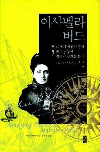 Read Online Isabella Bird (Korean edition) pdf epub