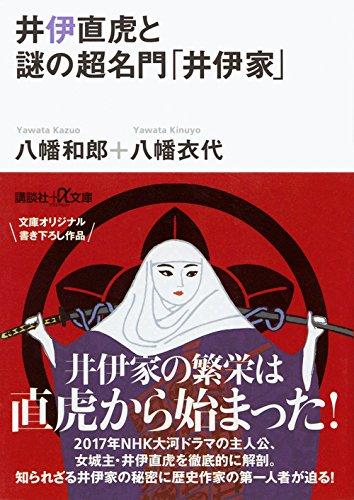 井伊直虎と謎の超名門「井伊家」 (講談社+α文庫)