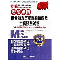 2019年MBA/MPA/MPAcc管理类专业学位联考考前点睛:综合能力历年真题精解及全真预测试卷(第8版)(5年真题精解+5套模拟实战)