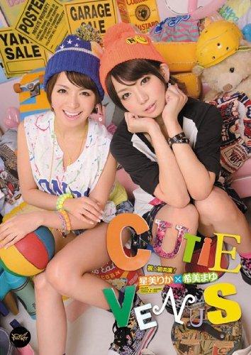 CUTIE VENUS 星美りか 希美まゆ アイデアポケット [DVD]