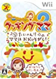 クッキングママ2 たいへん!! ママは おおいそがし! - Wii
