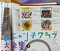 オムニバス / おニャン子クラブ大全集〜下巻の商品画像