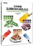 让水彩画达到极致的调色技法:日本绘画大师铃木辉实的水彩画配色心得