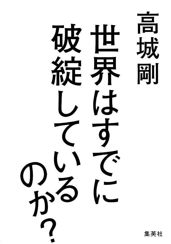 穿孔する無視する二層今こそ「米中」を呑み込め: 長谷川慶太郎の大局を読む 緊急版