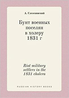 Riot military settlers in the 1831 cholera (Russian Edition)
