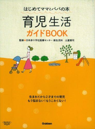 Ikuji seikatsu gaidobukku : hajimete mama to papa no hon PDF