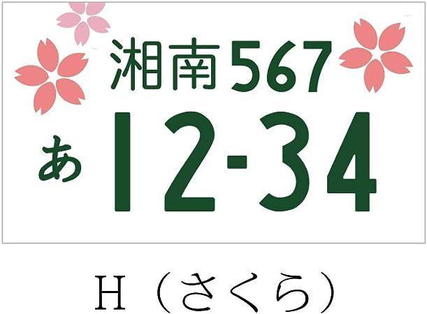 プレート h ナンバー