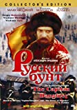 The Captain's Daughter - Russkiy Bunt [DVD][English subtitles]