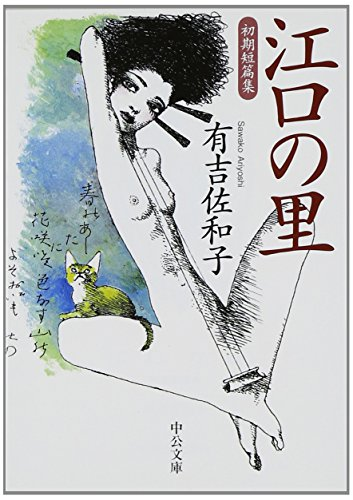 江口の里 - 初期短篇集 (中公文庫)