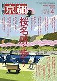 京都 2017年 04 月号 [雑誌]