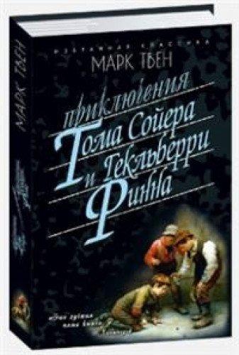 Read Online Priklyucheniya Toma Soyera. Priklyucheniya Geklberri Finna pdf