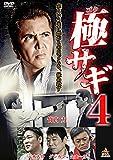Japanese Movie - Goku Sagi Vol.4 [Japan DVD] DALI-10574