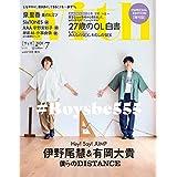 with 2020年7月号 増刊