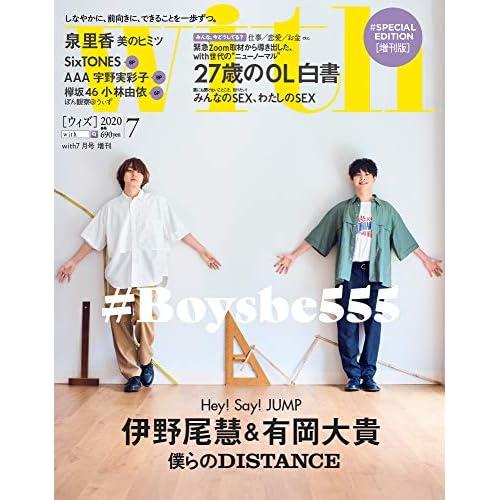 with 2020年7月号 増刊 表紙画像