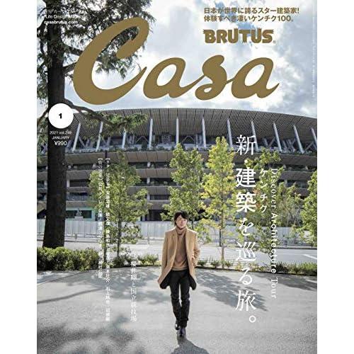 Casa BRUTUS 2021年 1月号 表紙画像