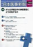 日本医事新報 2018年 11/3 号 [雑誌]