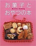 お菓子とおやつ (オレンジページCOOKING)