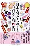 日本人のならわしと暮らし暦12か月
