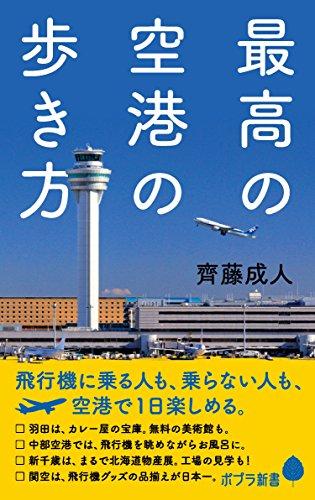 (128)最高の空港の歩き方 (ポプラ新書)